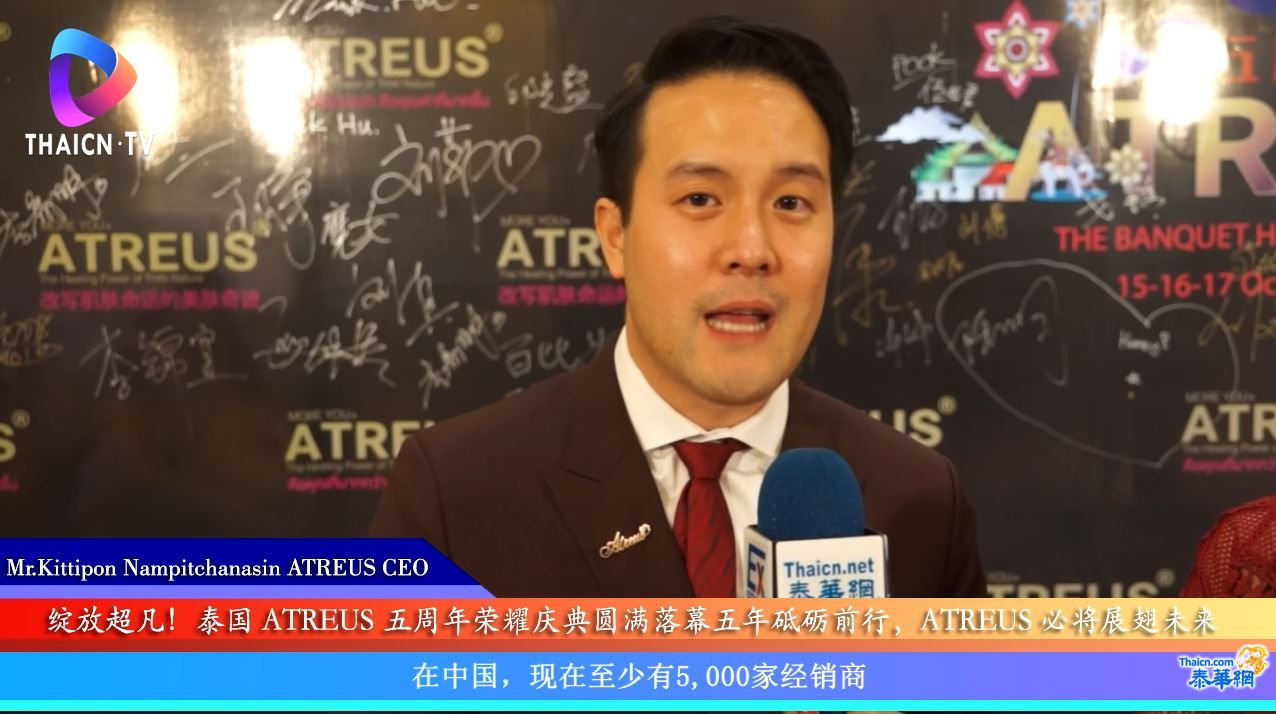 采访 Mr.Kittipon Nampitchtanasin ATREUS CEO